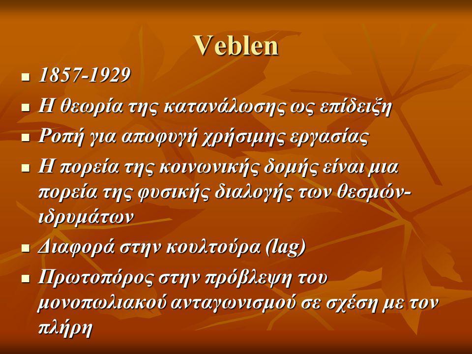Veblen 1857-1929 Η θεωρία της κατανάλωσης ως επίδειξη