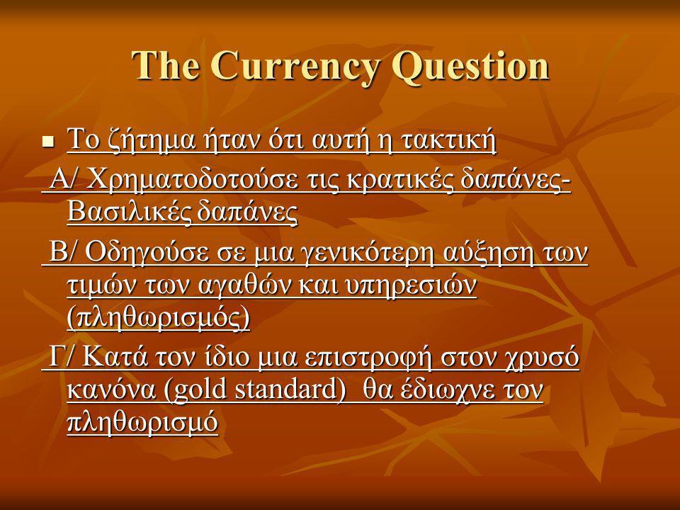The Currency Question Το ζήτημα ήταν ότι αυτή η τακτική