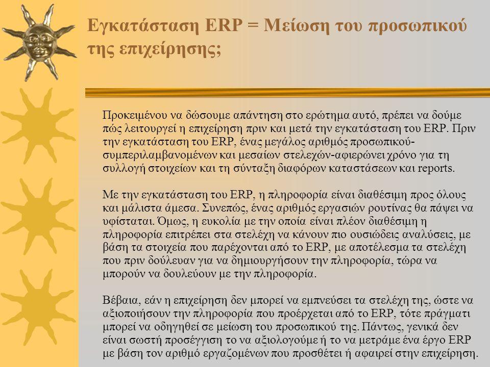 Εγκατάσταση ERP = Μείωση του προσωπικού της επιχείρησης;
