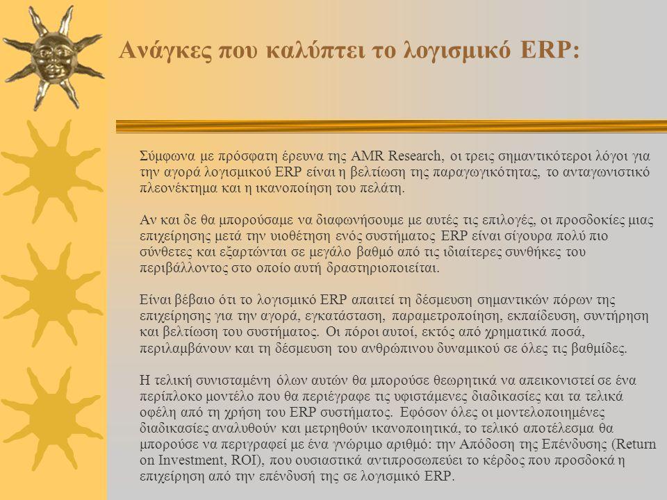 Ανάγκες που καλύπτει το λογισμικό ERP: