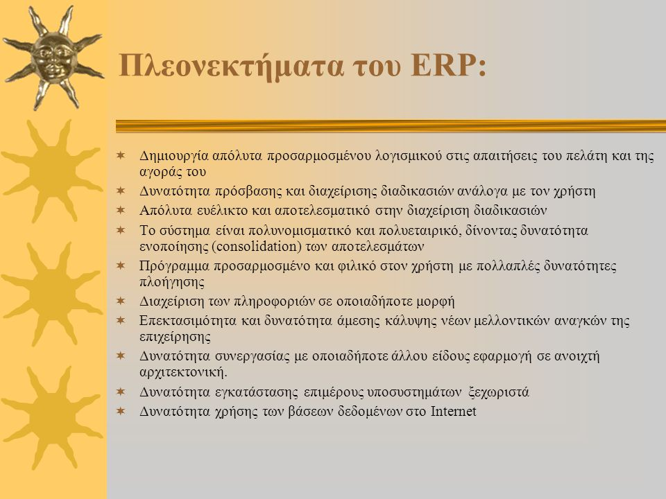 Πλεονεκτήματα του ΕRP: