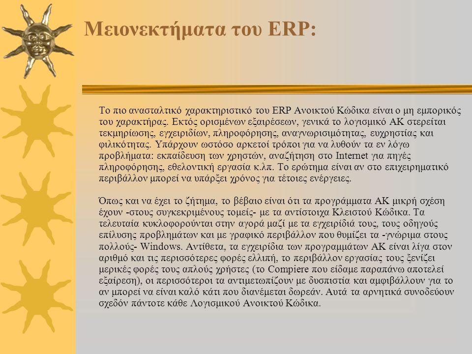Μειονεκτήματα του ERP: