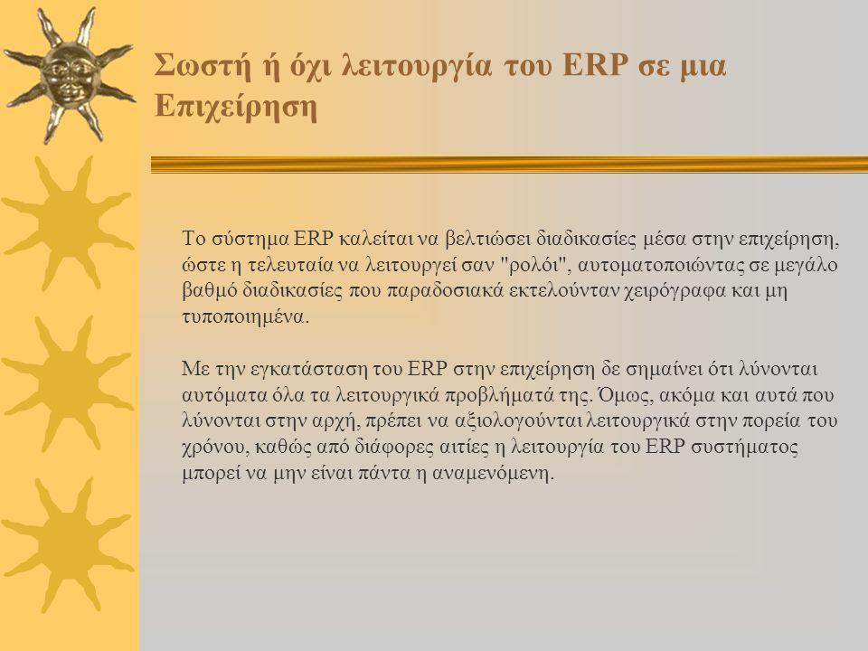 Σωστή ή όχι λειτουργία του ERP σε μια Επιχείρηση