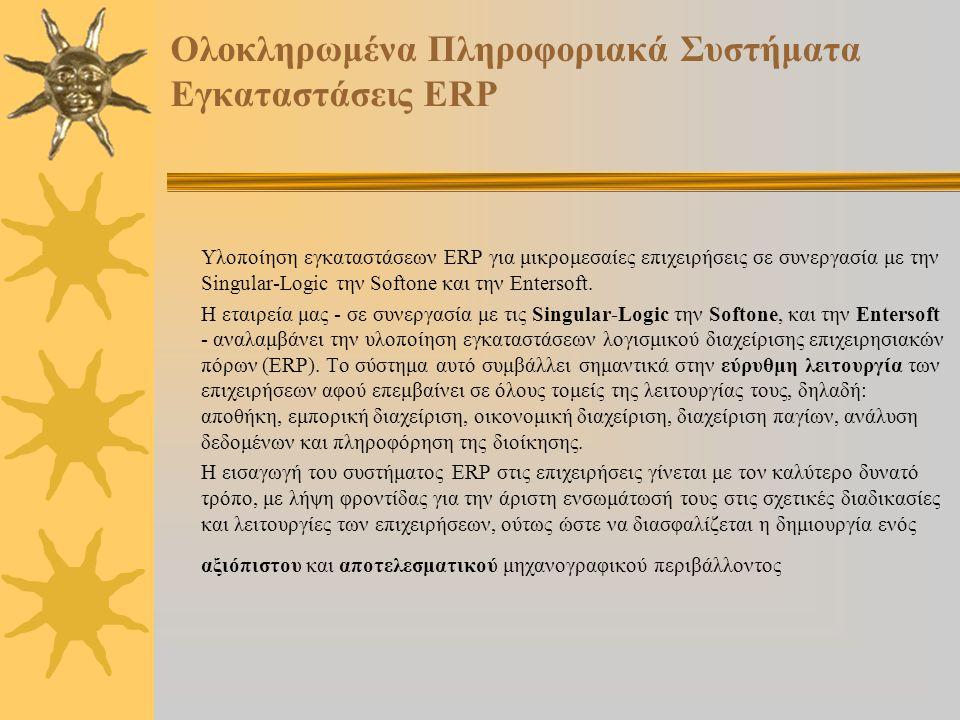 Ολοκληρωμένα Πληροφοριακά Συστήματα Εγκαταστάσεις ERP