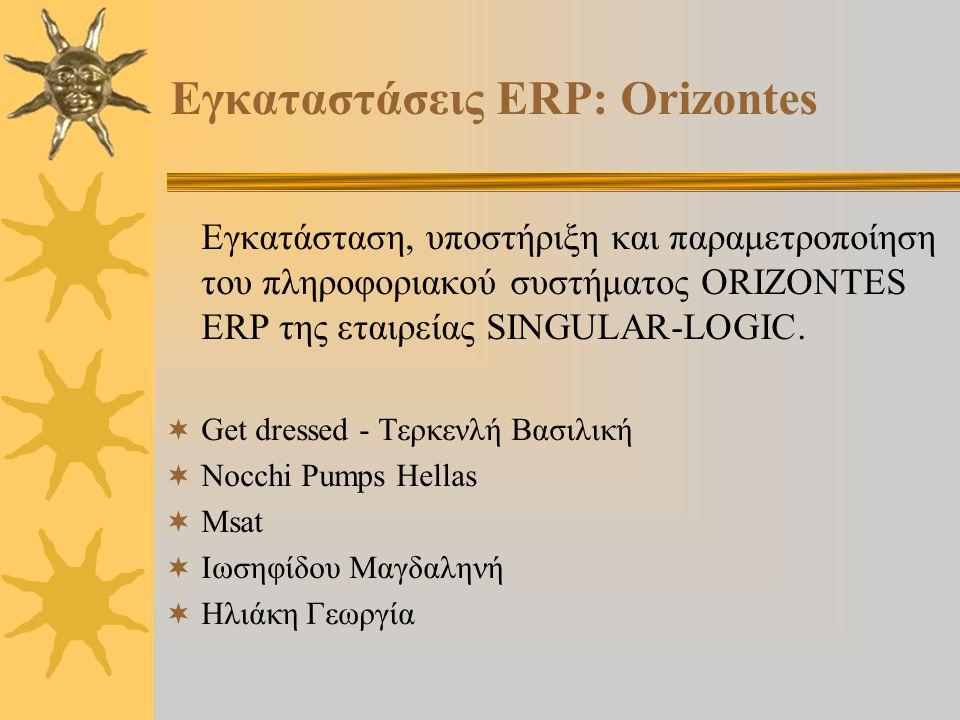 Εγκαταστάσεις ERP: Orizontes