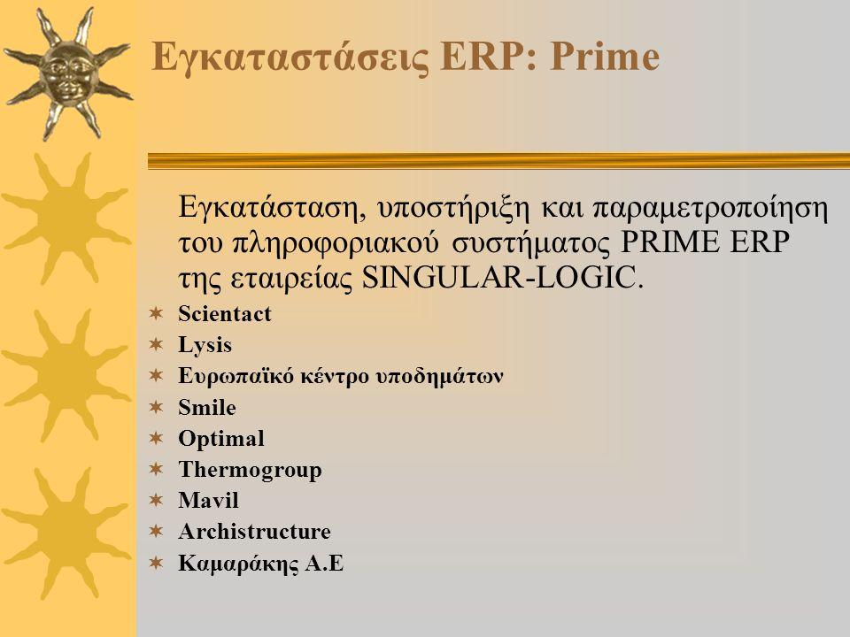 Εγκαταστάσεις ERP: Prime