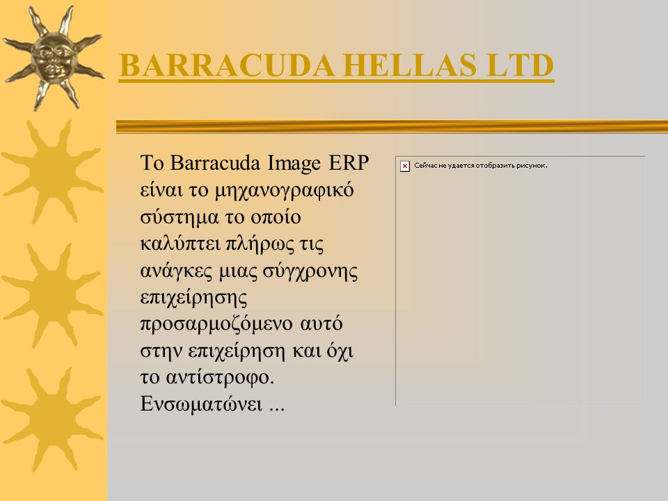 BARRACUDA HELLAS LTD