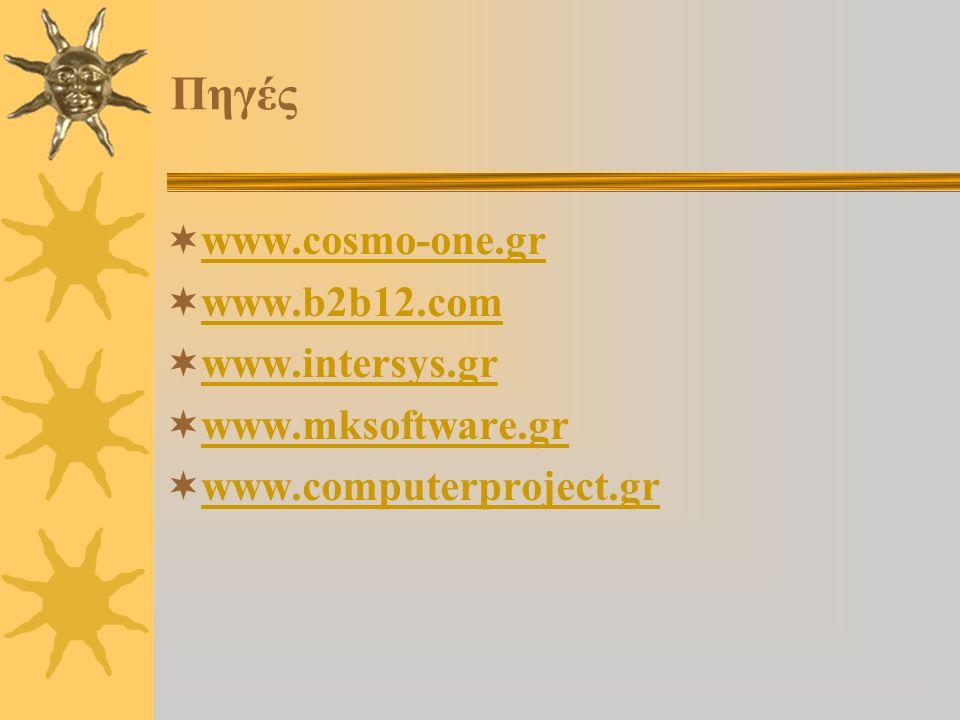 Πηγές www.cosmo-one.gr www.b2b12.com www.intersys.gr www.mksoftware.gr