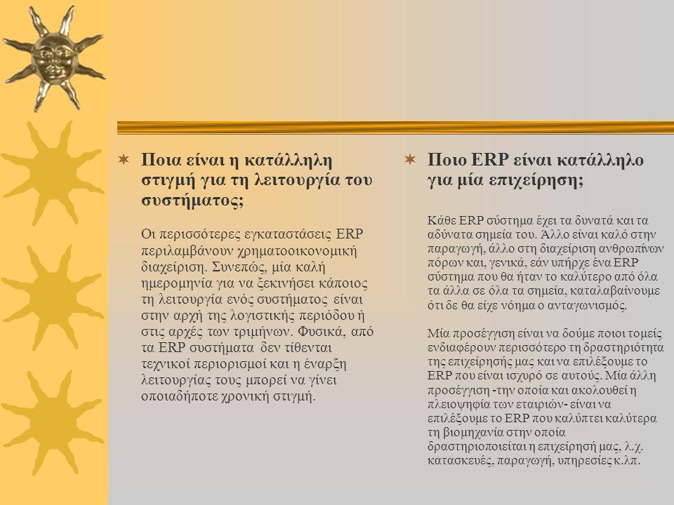 Ποιο ERP είναι κατάλληλο για μία επιχείρηση;