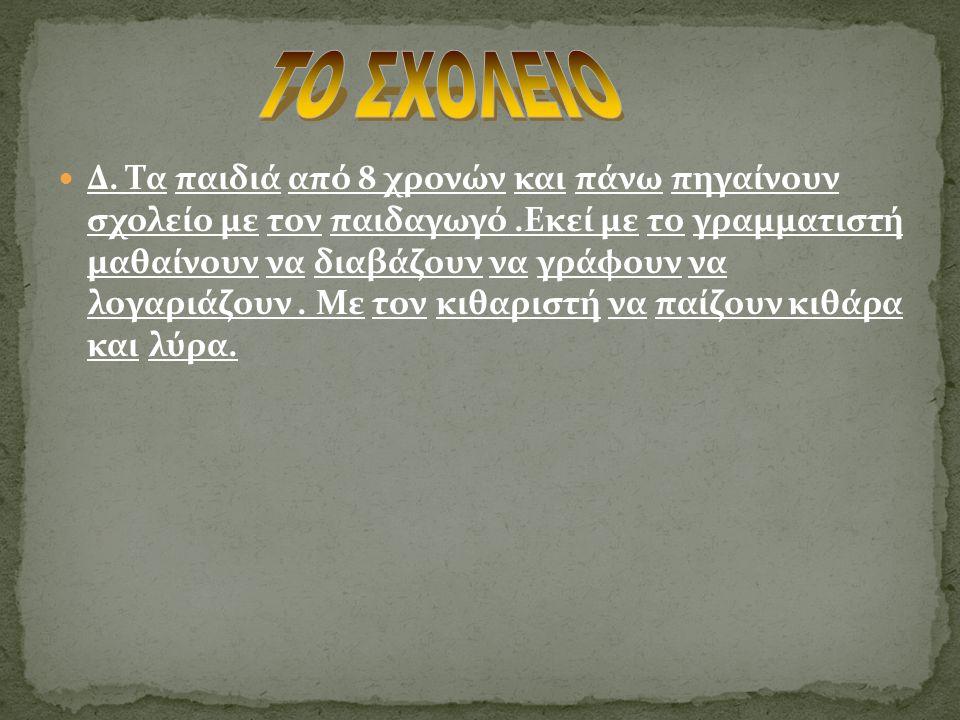 ΤΟ ΣΧΟΛΕΙΟ