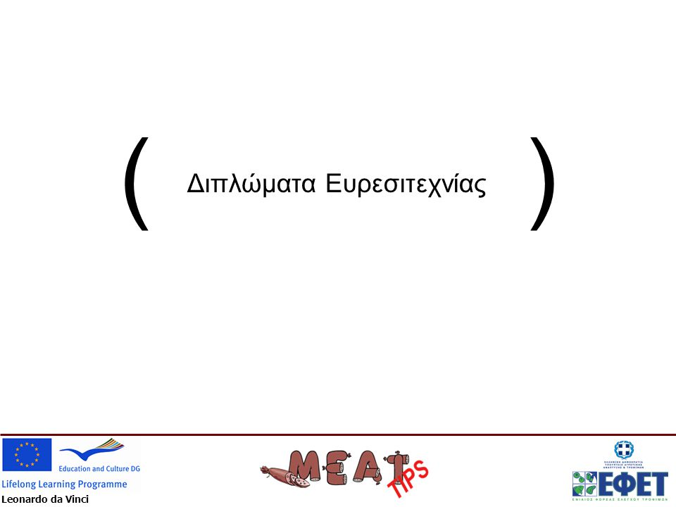 ( ) Διπλώματα Ευρεσιτεχνίας