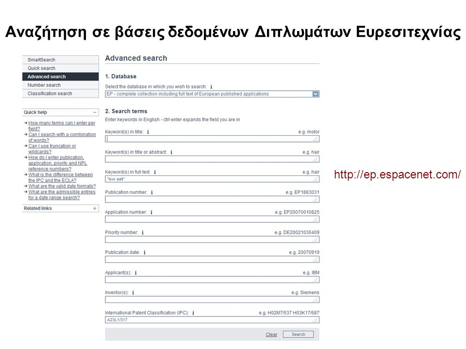 Αναζήτηση σε βάσεις δεδομένων Διπλωμάτων Ευρεσιτεχνίας