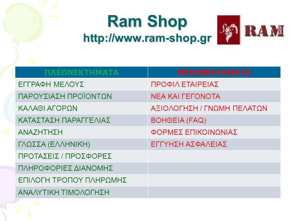 Ram Shop http://www.ram-shop.gr