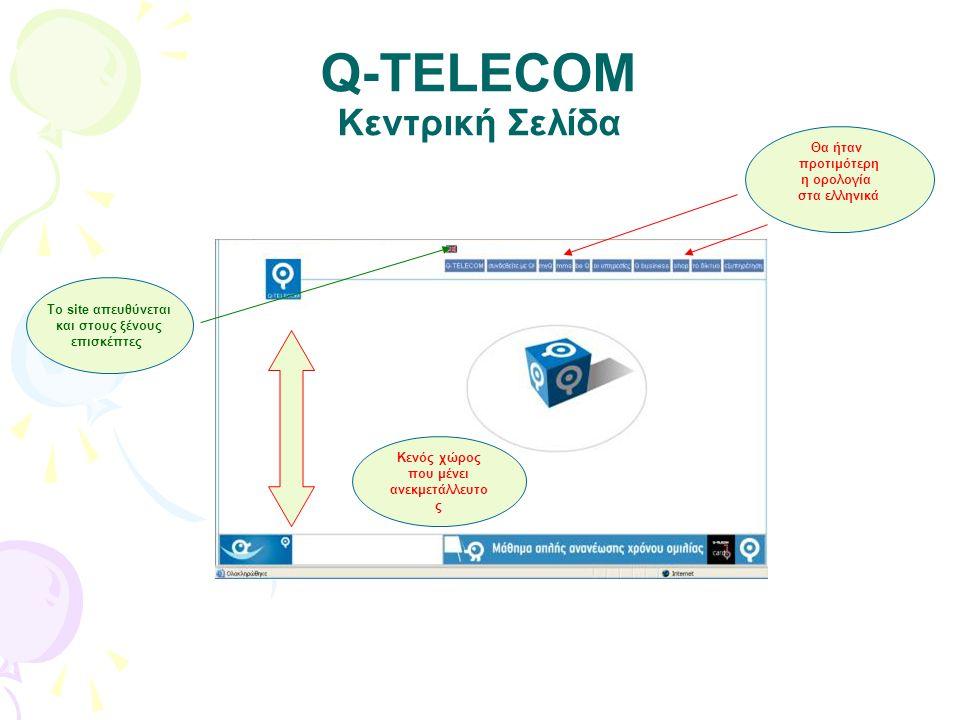 Q-TELECOM Κεντρική Σελίδα