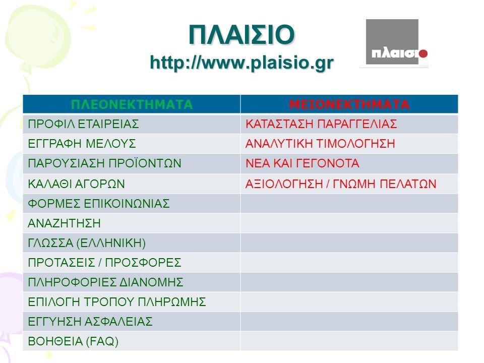 ΠΛΑΙΣΙΟ http://www.plaisio.gr