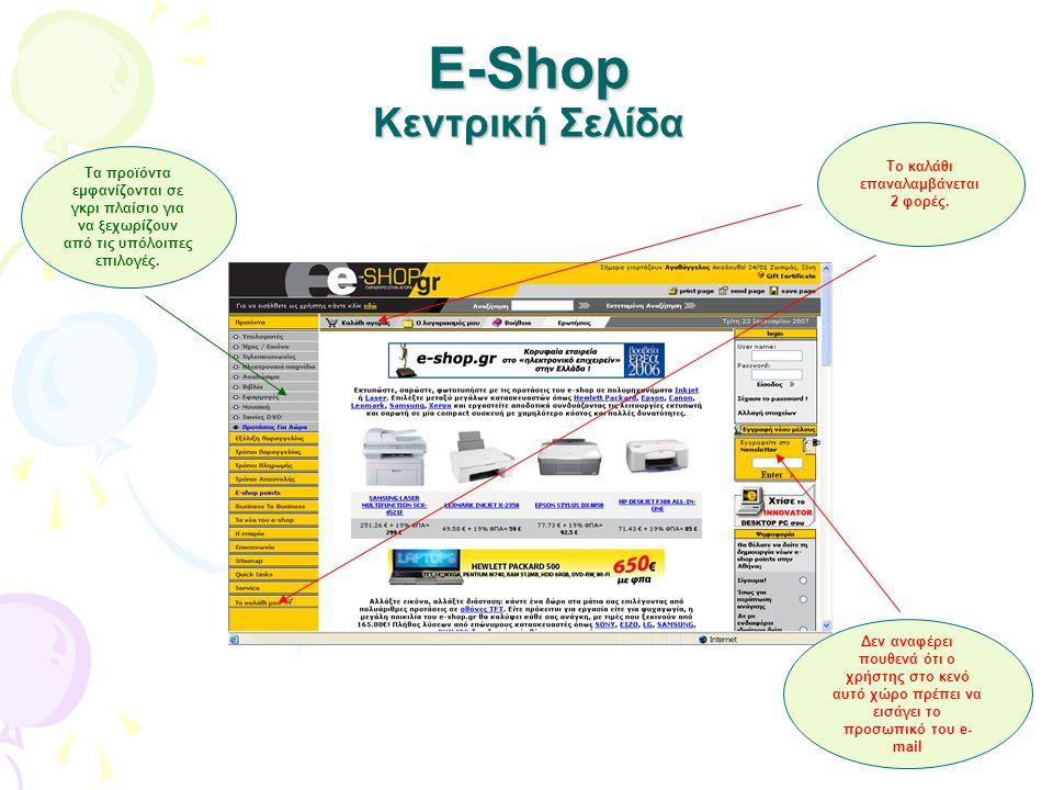 E-Shop Κεντρική Σελίδα