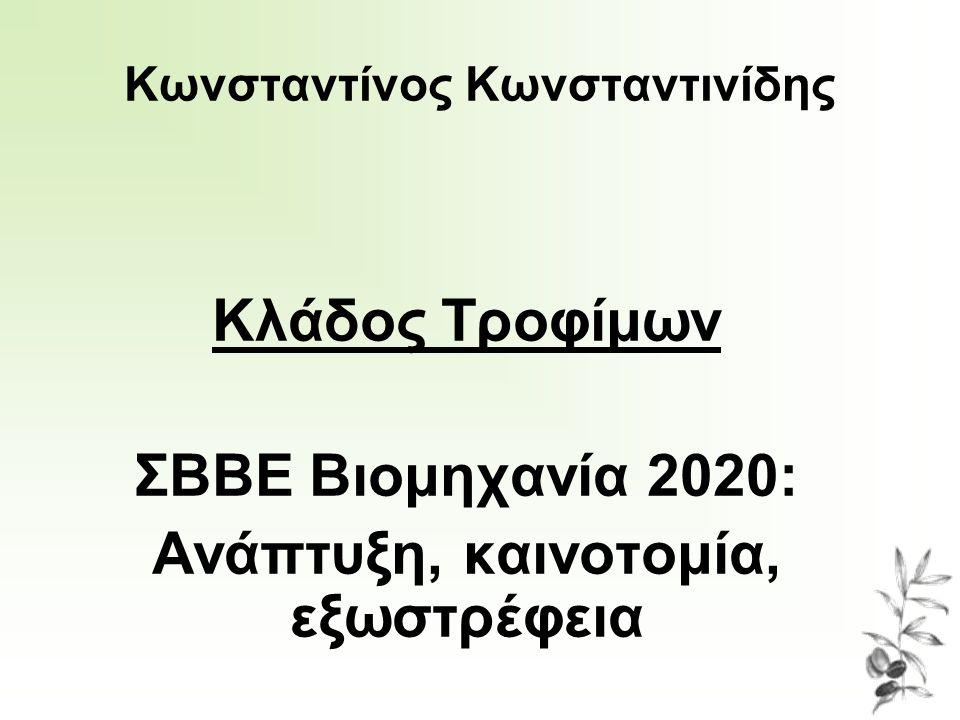 Κωνσταντίνος Κωνσταντινίδης