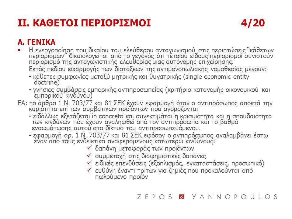 II. ΚΑΘΕΤΟΙ ΠΕΡΙΟΡΙΣΜΟΙ 4/20