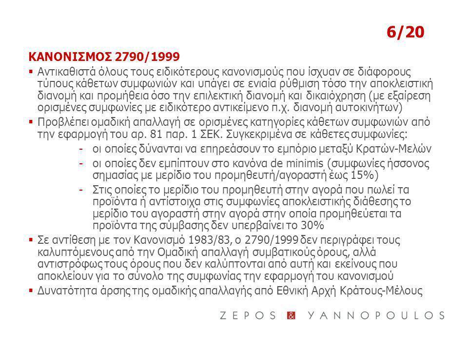 6/20 ΚΑΝΟΝΙΣΜΟΣ 2790/1999.