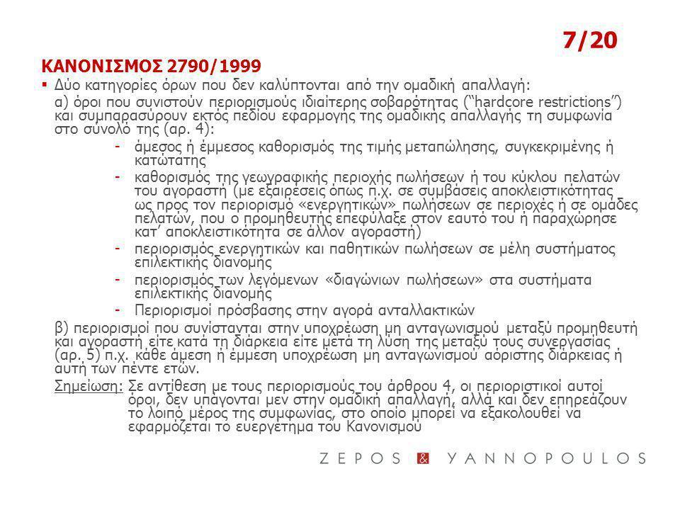 7/20 ΚΑΝΟΝΙΣΜΟΣ 2790/1999. Δύο κατηγορίες όρων που δεν καλύπτονται από την ομαδική απαλλαγή: