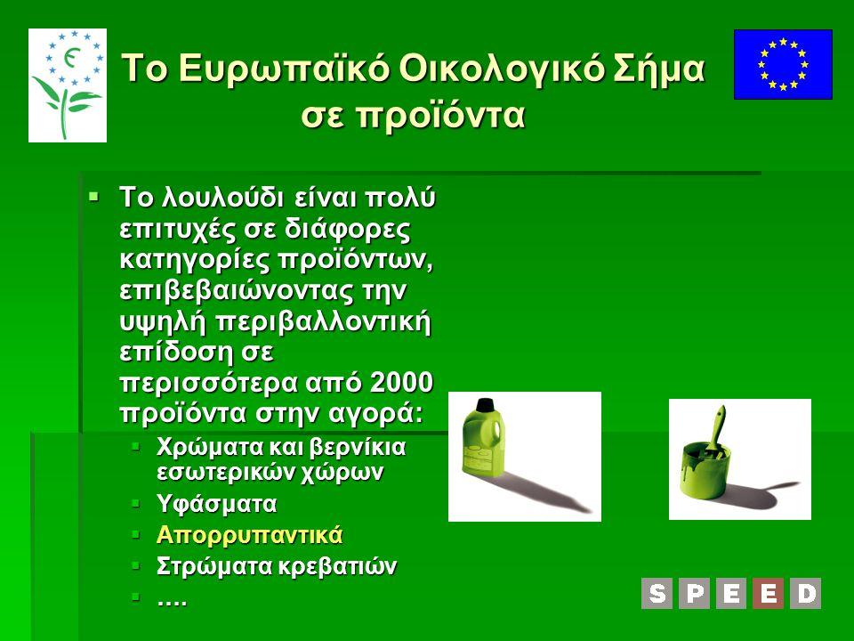Το Ευρωπαϊκό Οικολογικό Σήμα σε προϊόντα