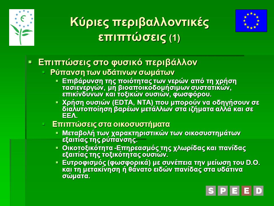 Κύριες περιβαλλοντικές επιπτώσεις (1)