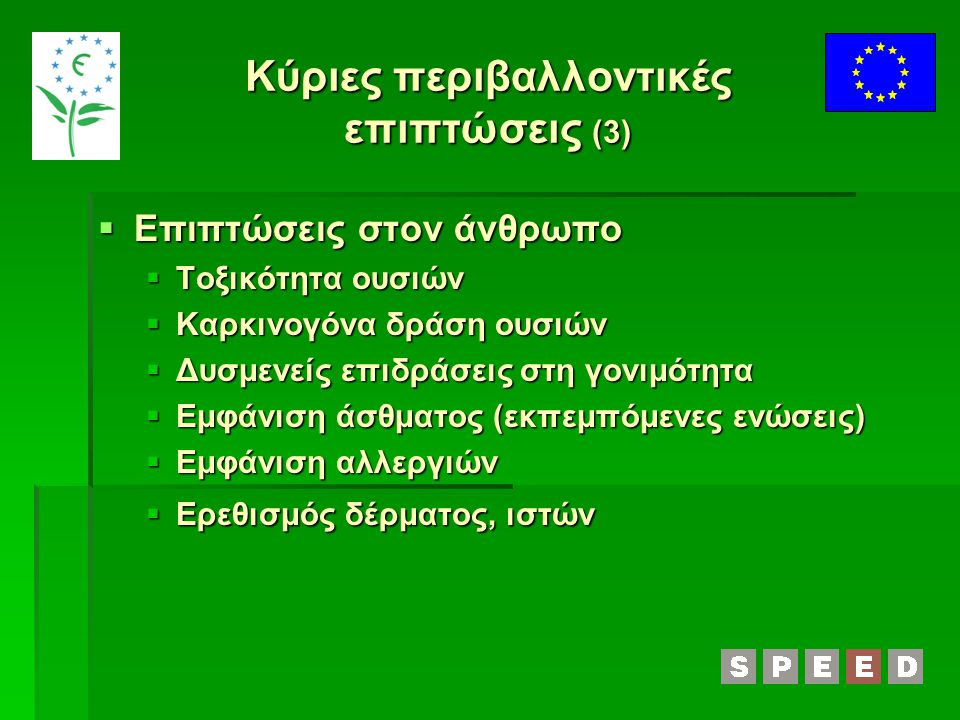 Κύριες περιβαλλοντικές επιπτώσεις (3)