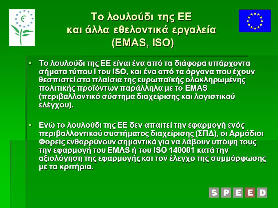 Το λουλούδι της ΕΕ και άλλα εθελοντικά εργαλεία (EMAS, ISO)