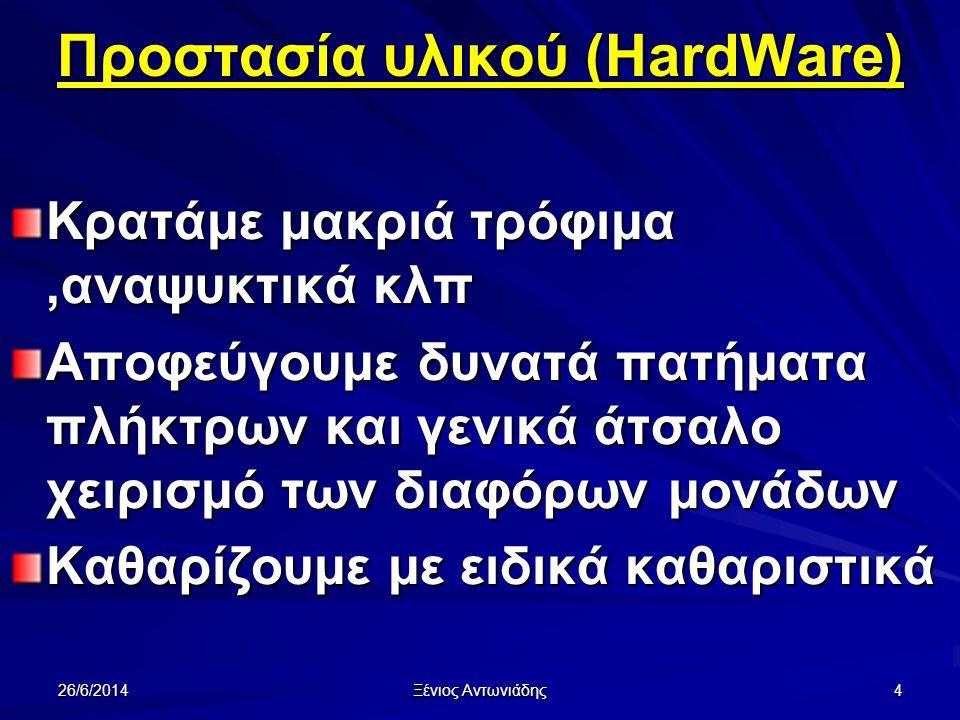 Προστασία υλικού (HardWare)