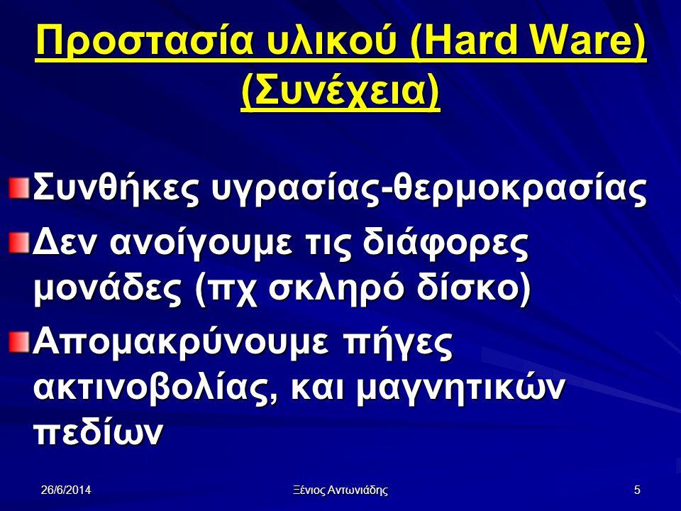 Προστασία υλικού (Hard Ware) (Συνέχεια)