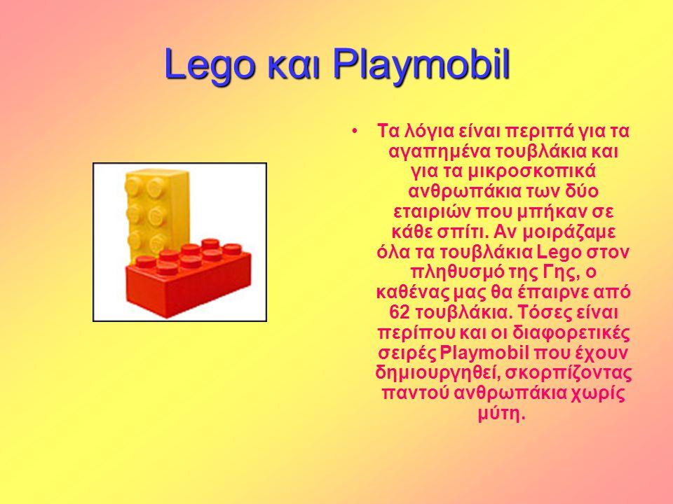 Lego και Playmobil