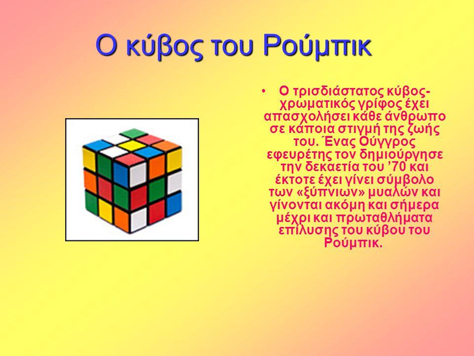 Ο κύβος του Ρούμπικ