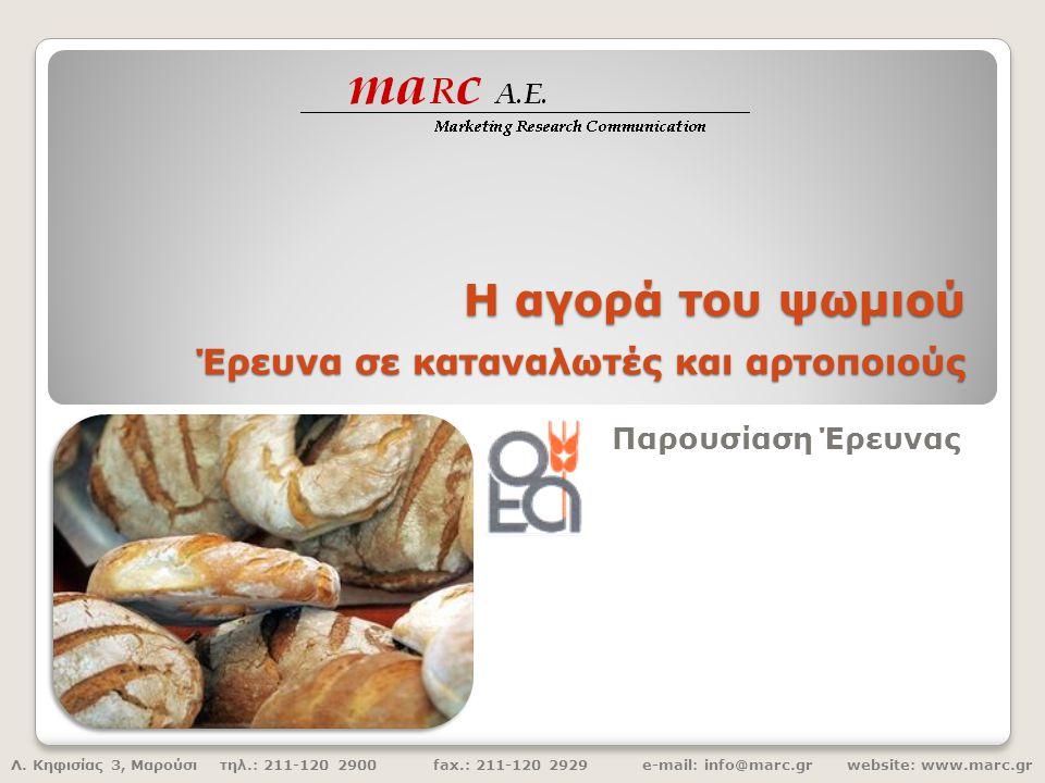 Η αγορά του ψωμιού Έρευνα σε καταναλωτές και αρτοποιούς