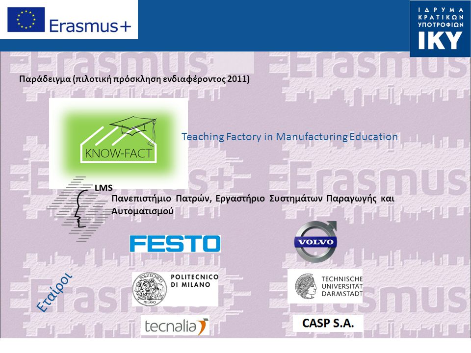 Εταίροι Teaching Factory in Manufacturing Education
