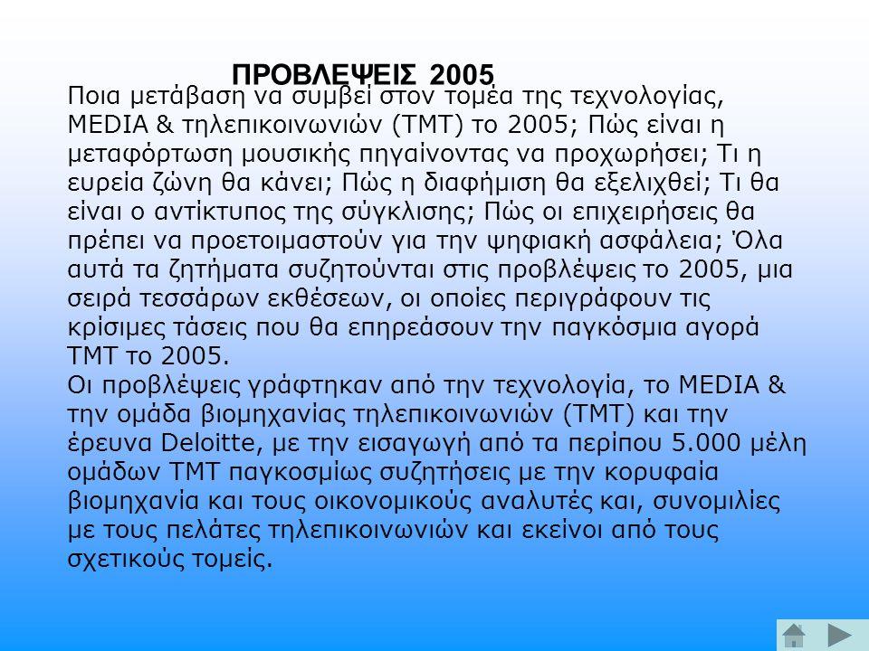 ΠΡΟΒΛΕΨΕΙΣ 2005