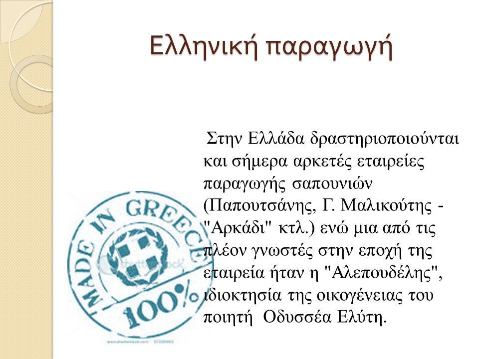 Ελληνική παραγωγή