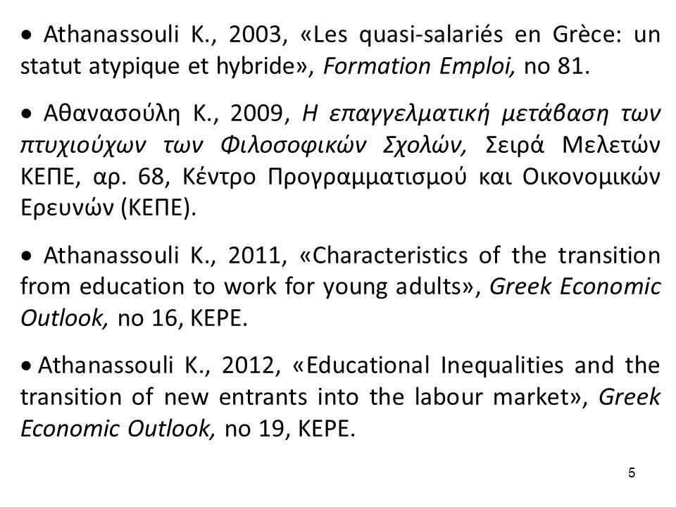  Athanassouli K., 2003, «Les quasi-salariés en Grèce: un statut atypique et hybride», Formation Emploi, no 81.