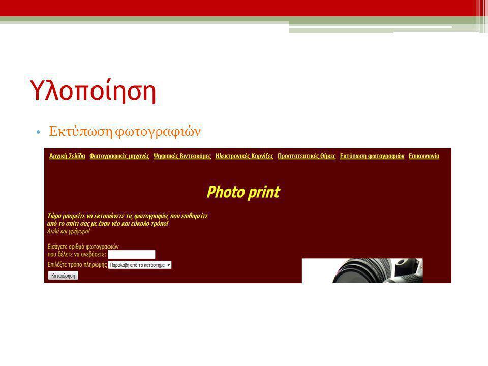 Υλοποίηση Εκτύπωση φωτογραφιών