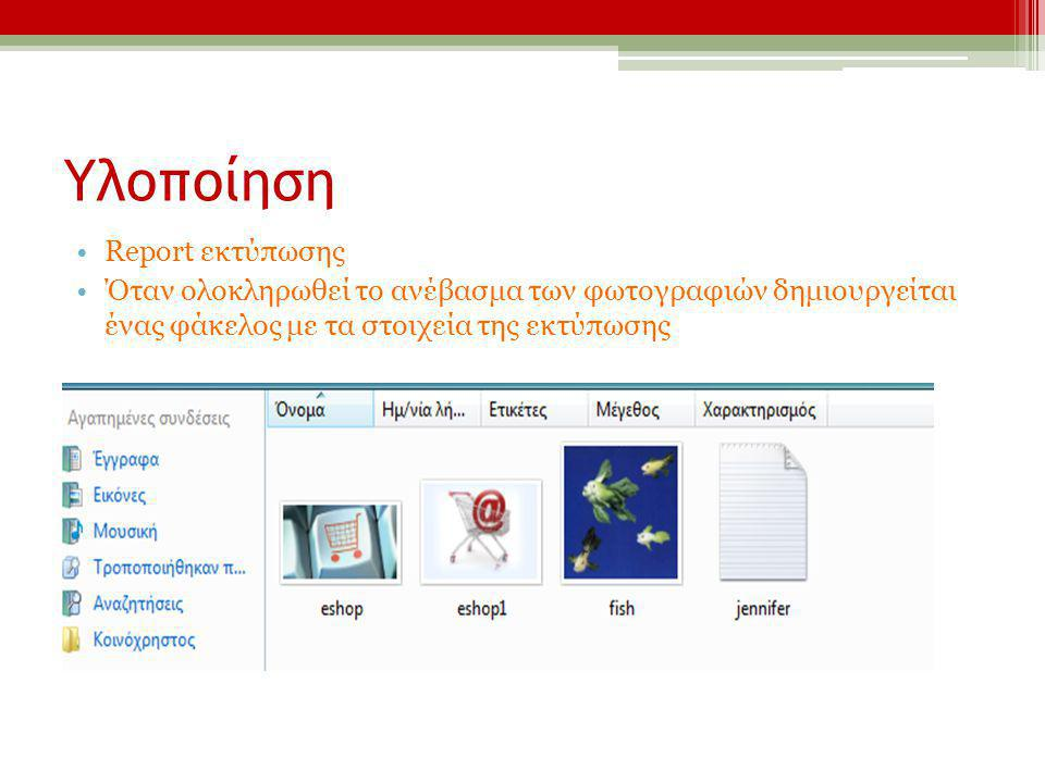 Υλοποίηση Report εκτύπωσης
