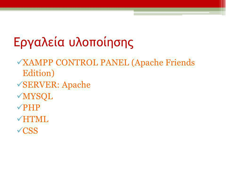 Εργαλεία υλοποίησης XAMPP CONTROL PANEL (Apache Friends Edition)