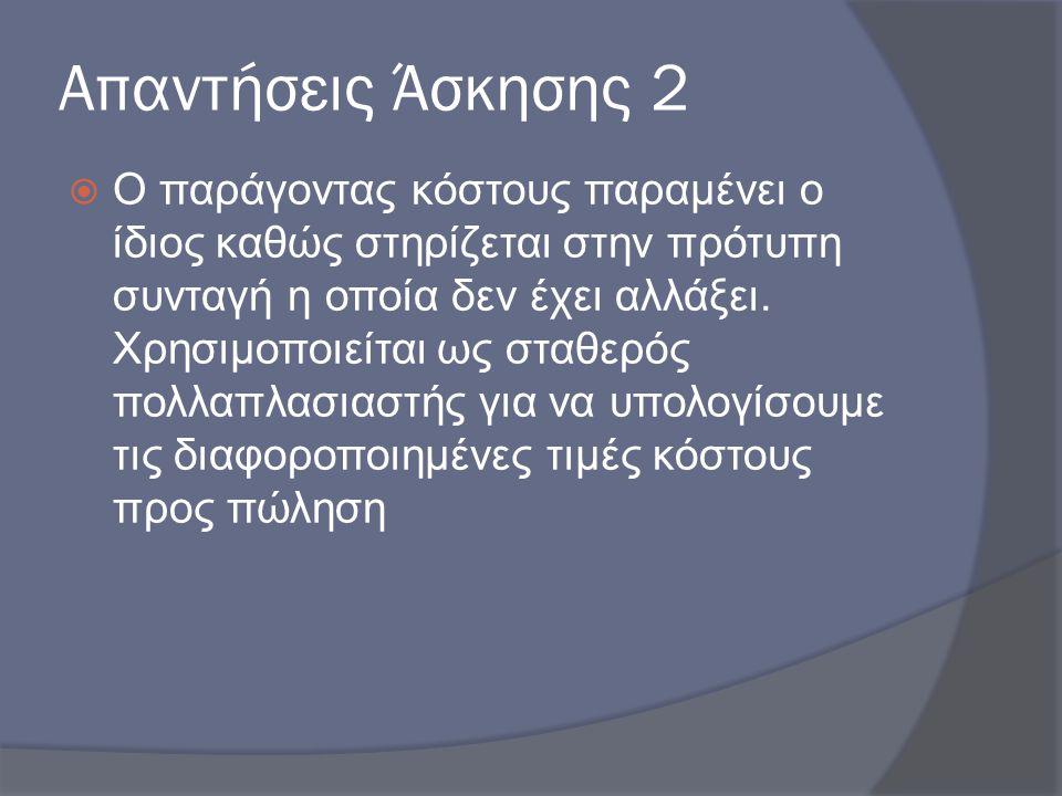 Απαντήσεις Άσκησης 2