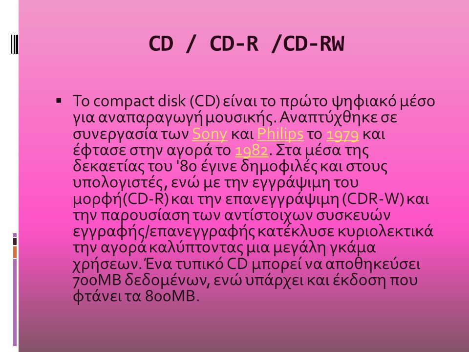 CD / CD-R /CD-RW