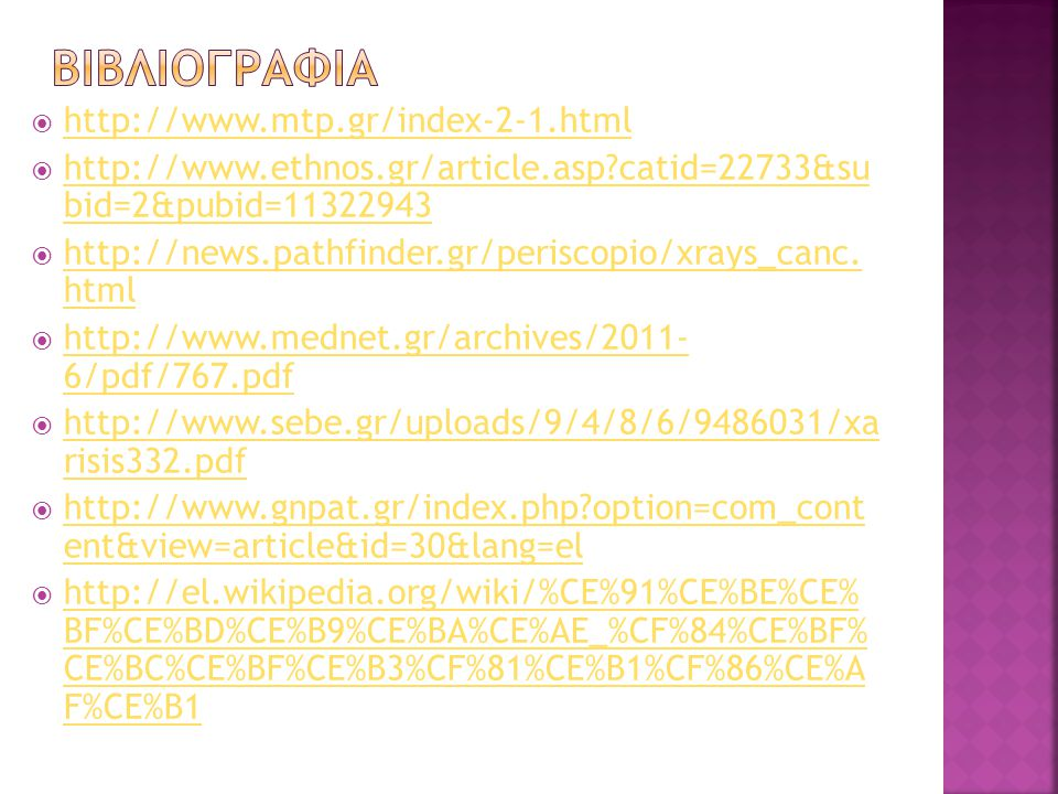 βιβλιογραφια http://www.mtp.gr/index-2-1.html