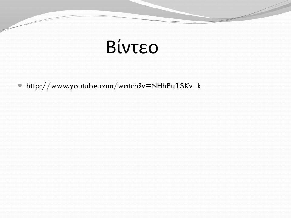 Βίντεο http://www.youtube.com/watch v=NHhPu1SKv_k