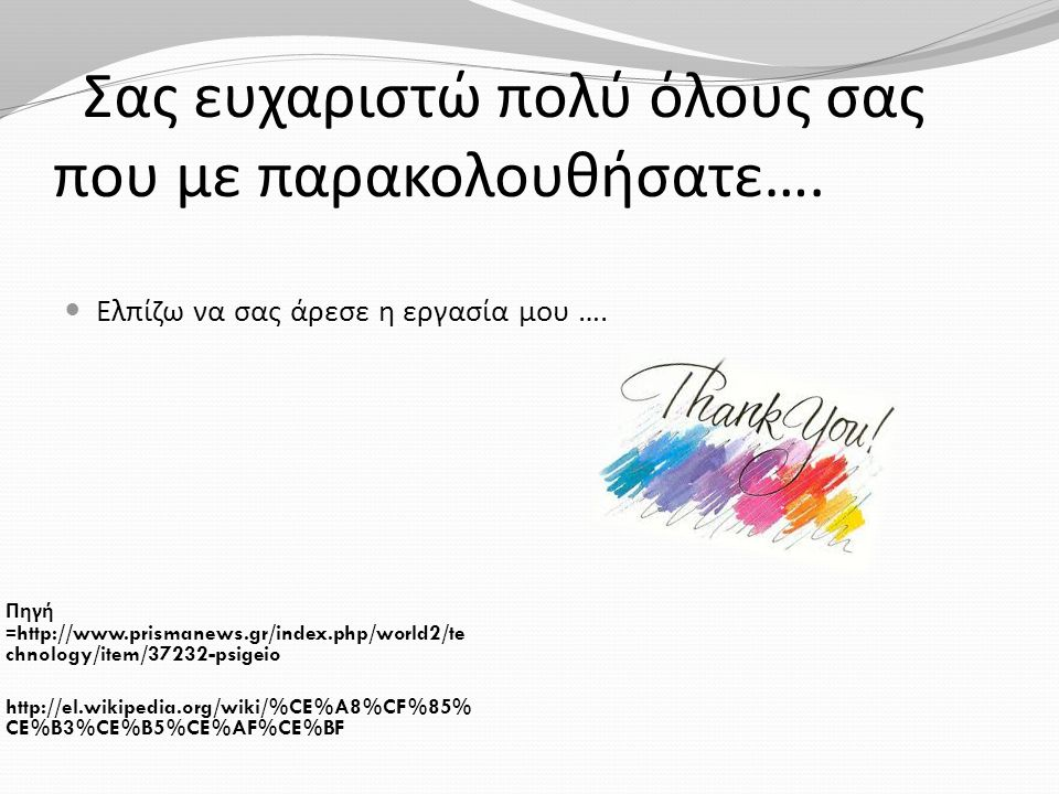 Σας ευχαριστώ πολύ όλους σας που με παρακολουθήσατε….
