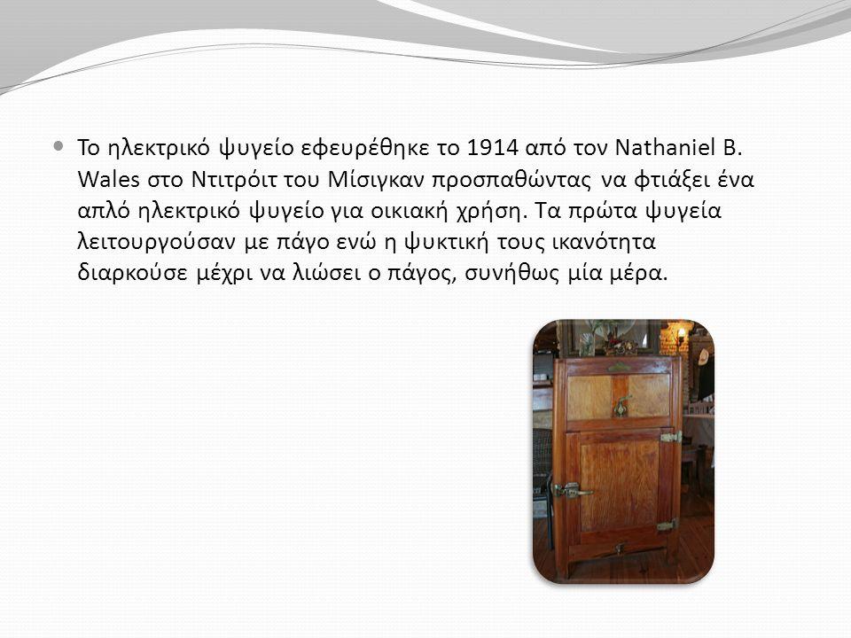Το ηλεκτρικό ψυγείο εφευρέθηκε το 1914 από τον Nathaniel B
