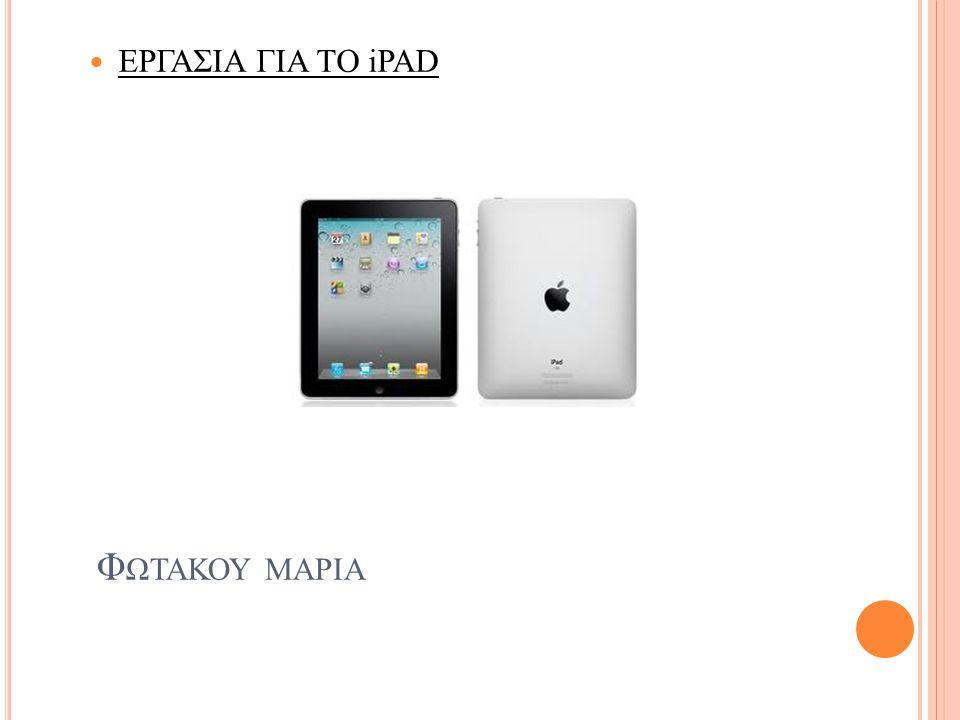 ΕΡΓΑΣΙΑ ΓΙΑ ΤΟ iPAD Φωτακου μαρια