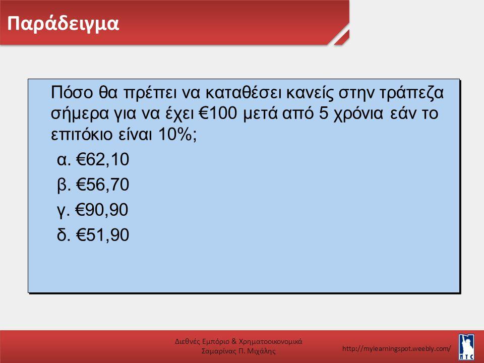 Διεθνές Εμπόριο & Χρηματοοικονομικά Σαμαρίνας Π. Μιχάλης