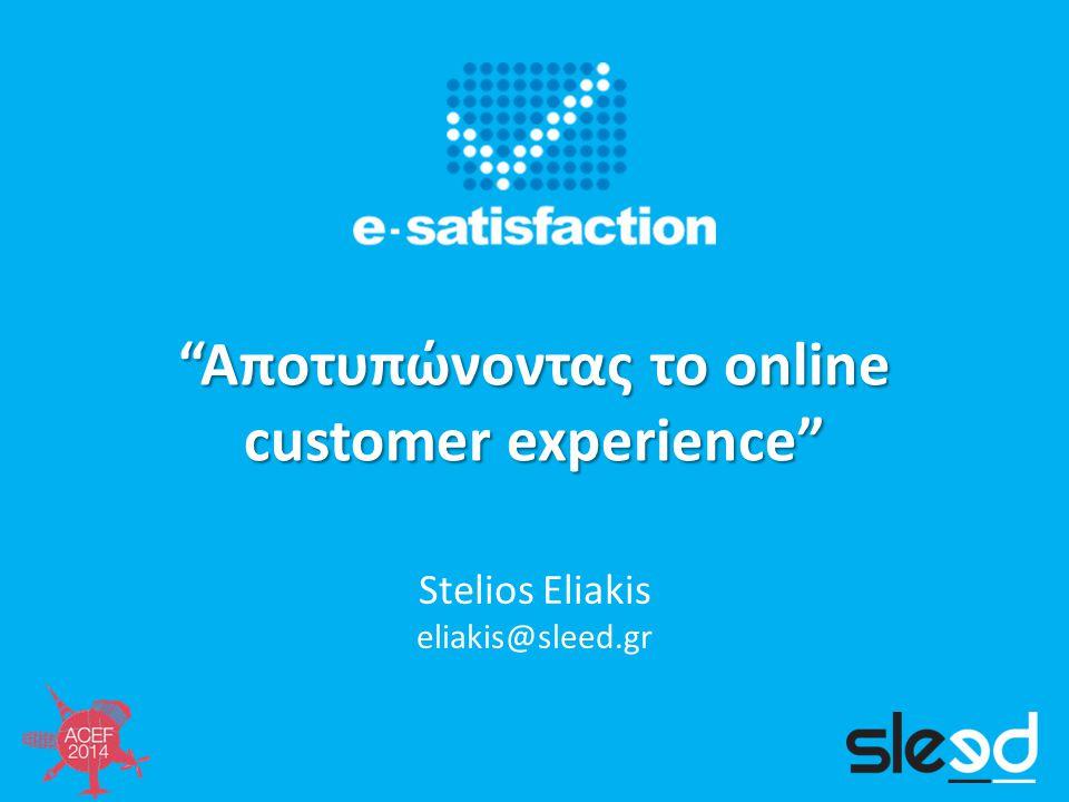 Αποτυπώνοντας το online customer experience