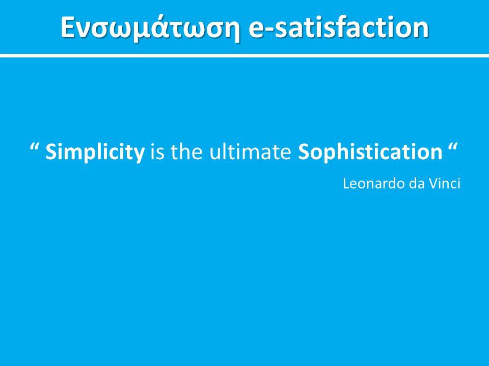 Ενσωμάτωση e-satisfaction
